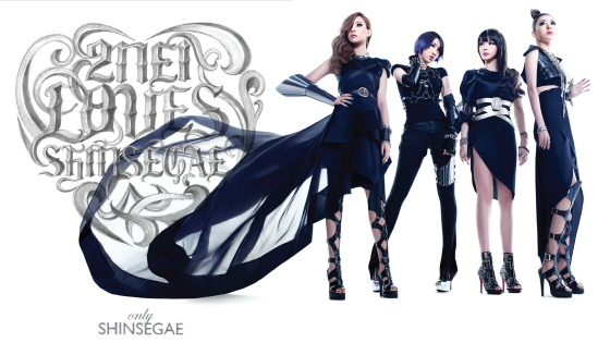 2NE1 Collaborates With Chrome Hearts To Start Luxury Brand Of Products