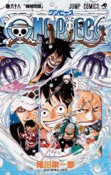 One Piece Manga Goes on 2-Week Hiatus