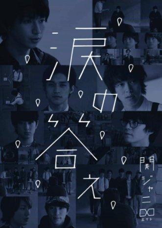 [Jpop] Kanjani8 Releases Short PV For