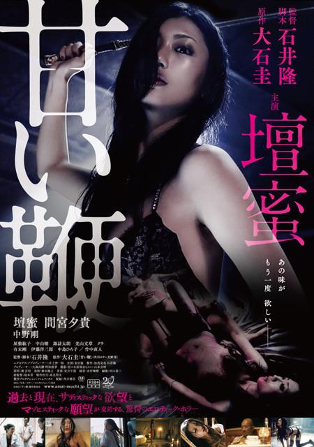 """Amai Muchi"" Reveals Its Scandalous Trailer"