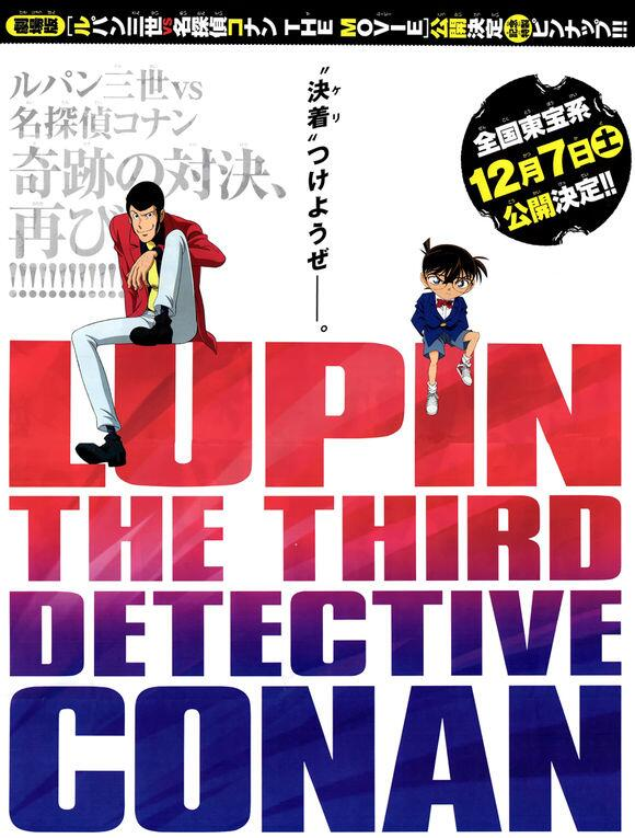 'Lupin III vs Detective Conan The Movie' Confirm!