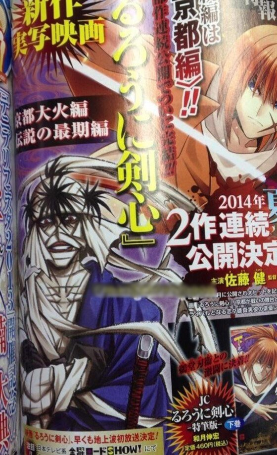 """Ruroni Kenshin"" Gets 2 Live Action Movies in 2014"
