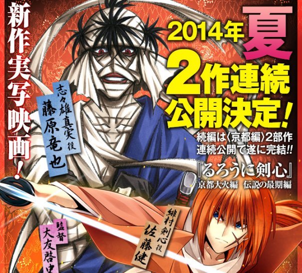 "Actor for Makoto Shishio in ""Ruroni Kenshin"" Confirmed"