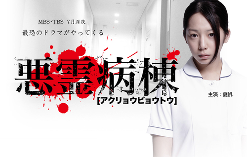 "Trailer for ""Akuryo Byoutou"" Released"