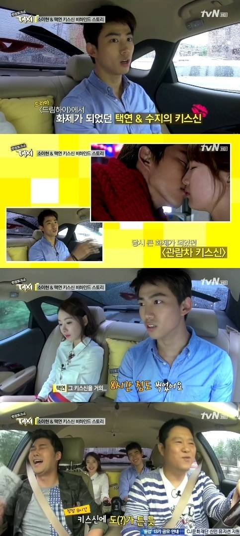 Taecyeon's Kiss Scene with Suzy Took Eight Hours to Film