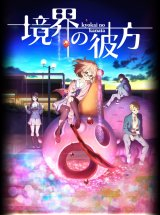 'Kyoukai no Kanata' Cast and Preview Revealed