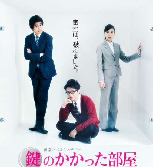 """Kagi no Kakatta Heya"" To Return For A Special Drama Next Year"