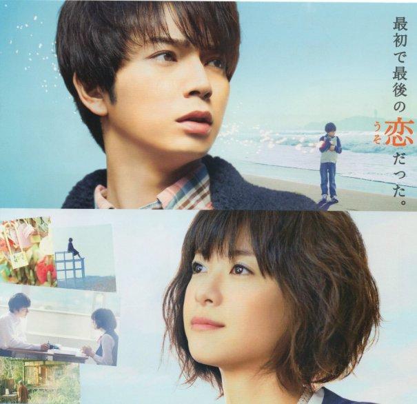 """""""Hidamari no Kanojo"""" Starring Jun Matsumoto & Juri Ueno Unveils New Trailer"""