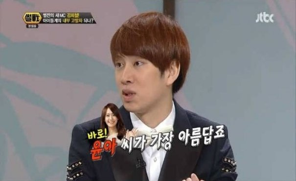 [Kpop] Heechul Finds Yoona The Most Beautiful Member Of Girls' Generation