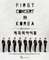 ZE:A To Hold First Solo Concert In November