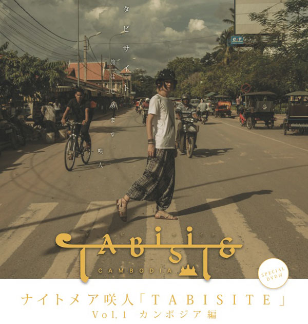 """NIGHTMARE's Sakito Releases Travel Log """"TABISITE"""" Of His Trip In Cambodia"""