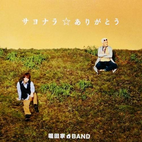 Kazuya Kamenashi & Koji Tamaki's Single Ranked First In Oricon Single Chart