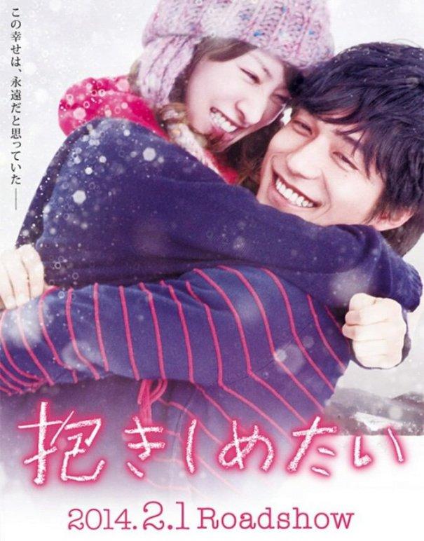 "Namie Amuro To Provide Song For ""Dakishimetai"" Starring Ryo Nishikido & Keiko Kitagawa"