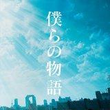 """GReeeeN Unveils PV For """"Bokura no Monogatari"""""""