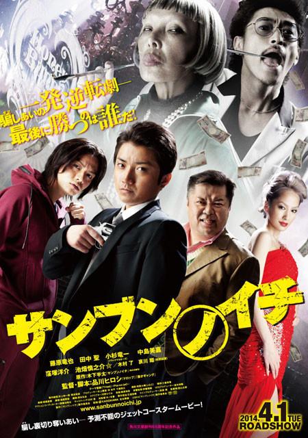 """Trailer For """"Sanbun no Ichi"""" Starring Tatsuya Fujiwara, Koki Tanaka & Ryuichi Kosugi Released"""