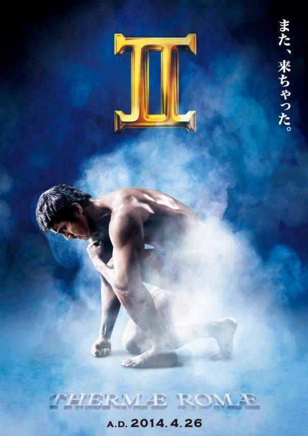 "Trailer For ""Thermae Romae II"" Starring Hiroshi Abe & Aya Ueto Released"