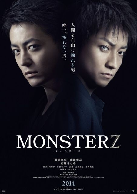 "Hideo Nakata's ""Haunters"" Remake ""MONSTERZ"" Reveals First Poster"