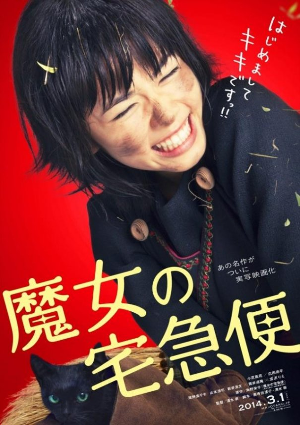 "Trailer Released For ""Kiki's Delivery Service"" Live-action"