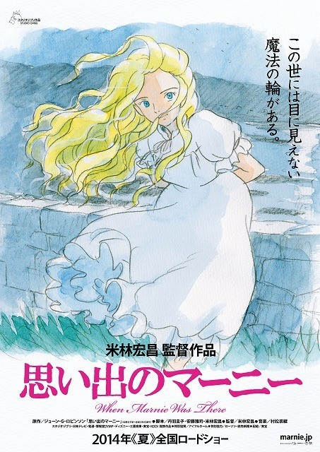 "Studio Ghibli To Adapt British Novel ""When Marnie Was There"""