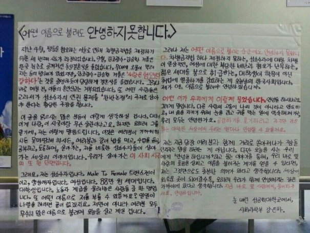 [Kpop] SHINee's Jonghyun Publicly Supports Sexual Minorities in Korea