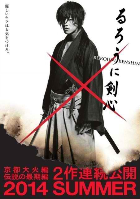 Rurouni Kenshin Reveals Latest Poster