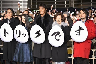 "Yukie Nakama & Hiroshi Abe Appear At Premiere Event For ""Trick Gekijouban Last Stage"""