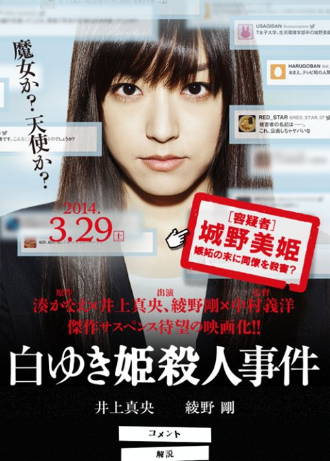 "Trailer For Mao Inoue's Starring Film ""The Snow White Murder Case"" Revealed"