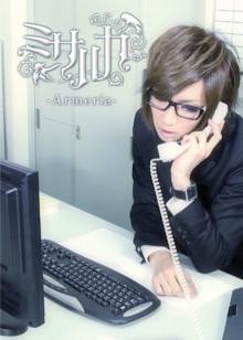 "Misaruka to Release New DVD ""-Armeria-"""