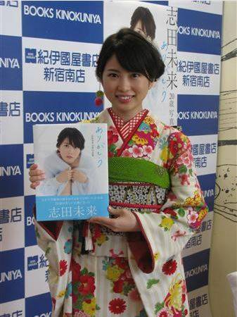 Mirai Shida Attends Photo Book Release Event