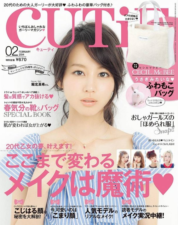[Jpop] Maki Horikita Looks Radiant On The Cover of CUTiE Magazine