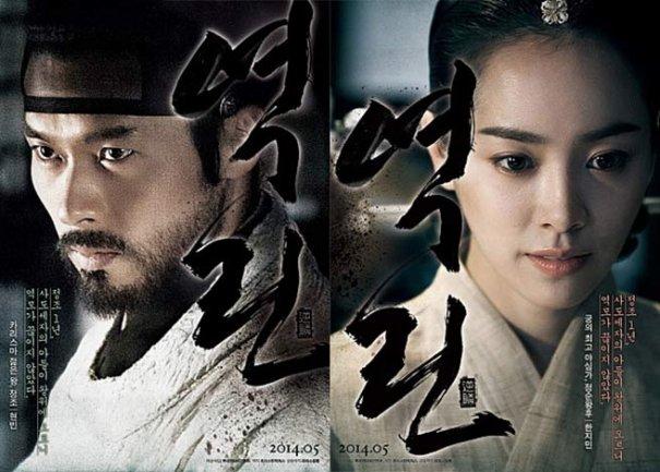 """Trailer For Hyun Bin's Starring Film """"The King's Wrath"""" Revealed"""