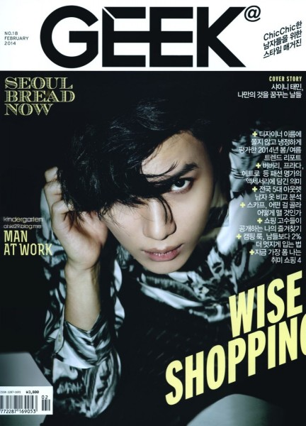 SHINee's Taemin Graces The Cover of Geek Magazine