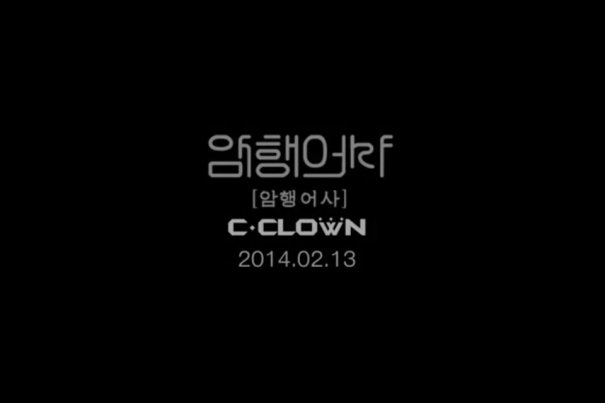 C-Clown Make Their Comeback With Full MV Of