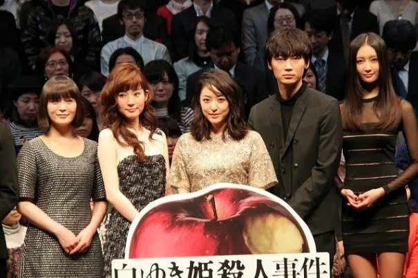 "Mao Inoue Attends Premiere Screening For ""The Snow White Murder Case"""