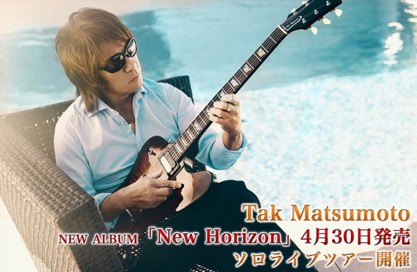 "B'z Guitarist Tak Matusmoto's New Solo Album Release ""New Horizon"""