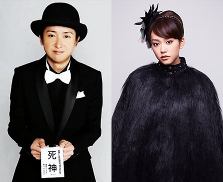 "Mirei Kiritani & Other Actors To Join Satoshi Ohno In ""Shinigami-kun"" Live Action Drama"