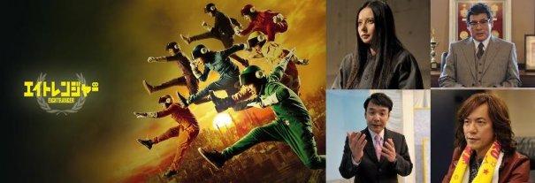 [Jpop] Additional Cast Members For Upcoming Eight Ranger Film Sequel Starring Kanjani8 Revealed
