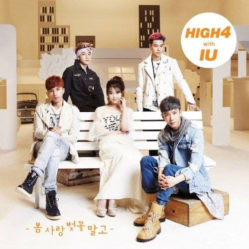 IU Collaborates With Rookie Band HIGH4 For Their Upcoming Debut