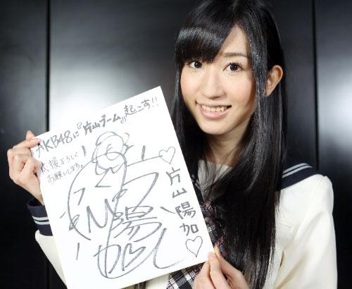Haruka Katayama To Graduate From AKB48