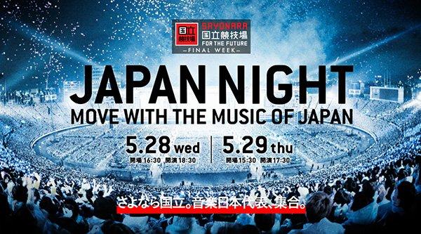 L'Arc~en~Ciel, Perfume, et al to Bid National Stadium Sayonara on Special Live