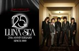 Luna Sea to Release Special Anniversary Books and Official Tour Pamphlets as E-Books
