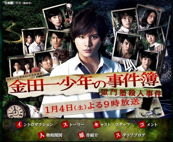 "Hey! Say! JUMP's Ryosuke Yamada To Star In ""Kindaichi Shonen No Jikenbo N (neo)"" Drama Serie"