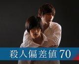 "Haruma Miura And Yuu Shirota To Act In New NTV Drama Special ""Satsujin Hensachi 70"""