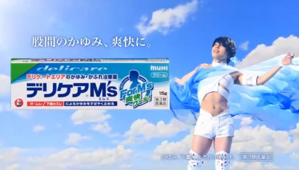 T.M. Revolution's Itchy Genitals CM up for Viewing