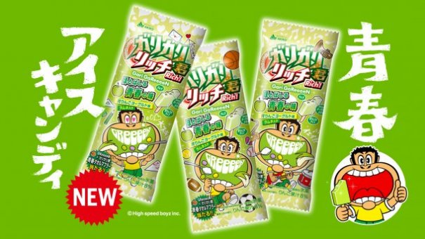 GReeeeN collaborates with GariGari-kun for New Popsicle Flavor