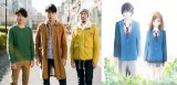 "FUJIFABRIC Sings Ending Theme For ""Ao Haru Ride"" Anime"