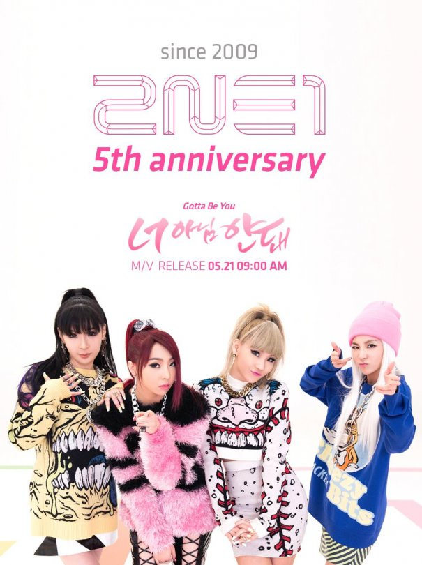 "2NE1 To Celebrate 5th Anniversary With The MV For ""Gotta Be You"""