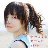 Aiko's New Album 'Awa no You na Ai Datta' Tracklist Revealed