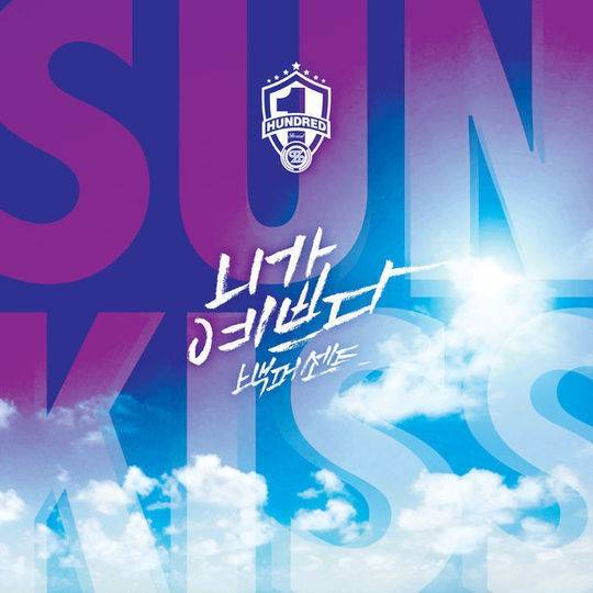 "100% To Comeback Next Month With New Work ""Sun Kiss"""