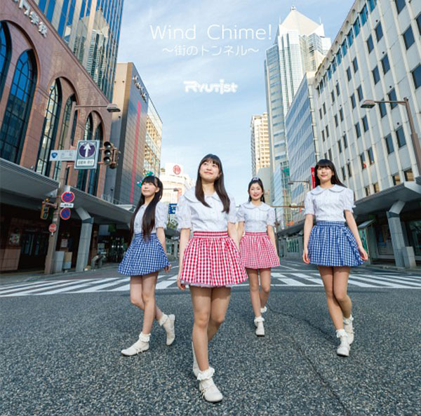"RYUTist Releases New Single ""Wind Chime! -Machi No Tunnel-"""